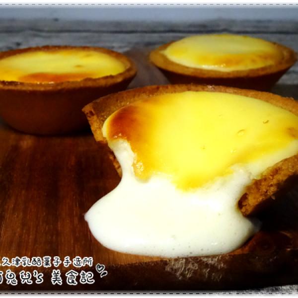 台北市 餐飲 飲料‧甜點 甜點 久久津乳酪菓子手造所(台北士林店)