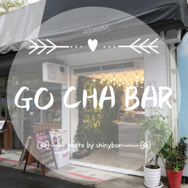台北市 餐飲 飲料‧甜點 飲料‧手搖飲 GO CHA BAR