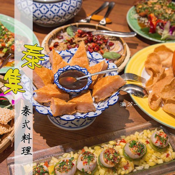 桃園市 餐飲 泰式料理 泰集/泰樂 Thai Bazaar 桃園藝文店