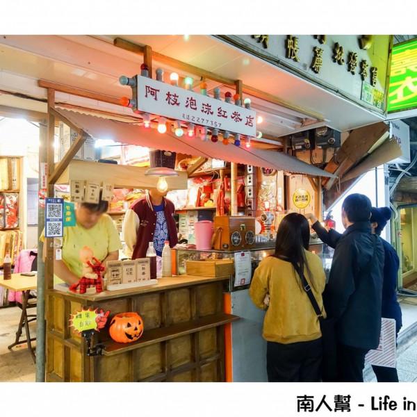 台南市 餐飲 飲料‧甜點 飲料‧手搖飲 阿枝泡沫紅茶店