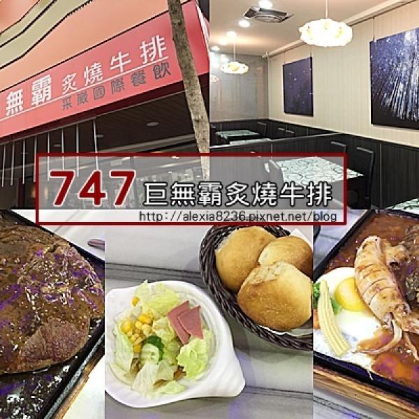 台南市 餐飲 牛排館 747巨無霸炙燒牛排餐廳