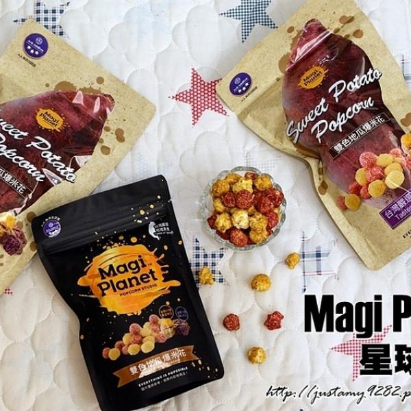 台北市 購物 特產伴手禮 magi planet 星球工坊爆米花
