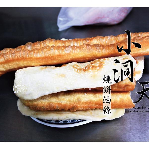 高雄市 餐飲 早.午餐、宵夜 中式早餐 小洞天燒餅