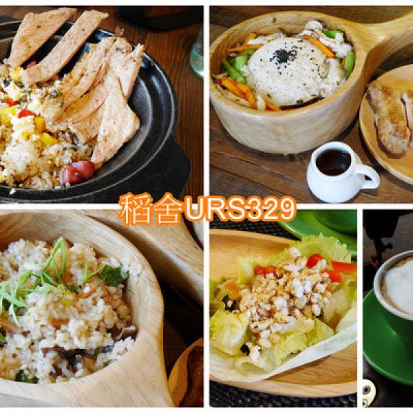 台北市 餐飲 中式料理 稻舍URS329迪化街