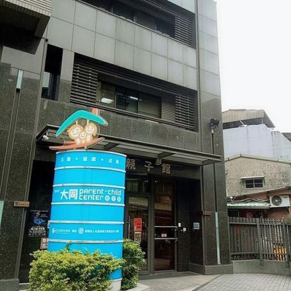 台北市 觀光 休閒娛樂場所 大同親子館