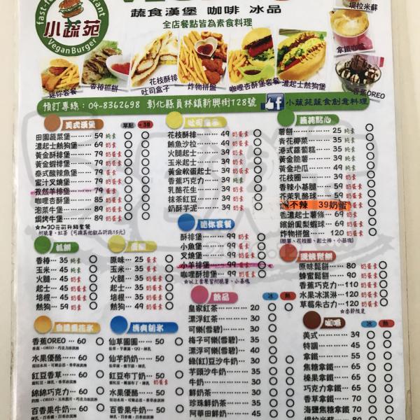 彰化縣 美食 餐廳 素食 小蔬苑