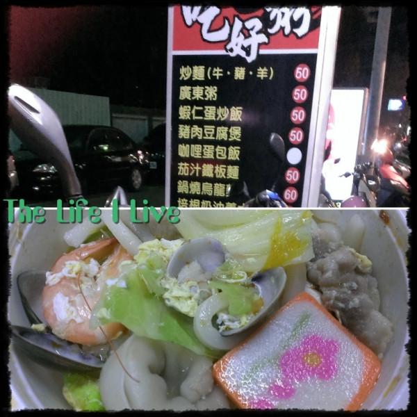 嘉義市 餐飲 中式料理 吃好粥