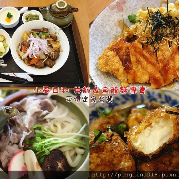 彰化縣 餐飲 日式料理 小春日和 丼飯&烏龍麵專売