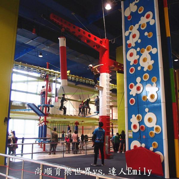 苗栗縣 觀光 動物園‧遊樂園 尚順育樂世界