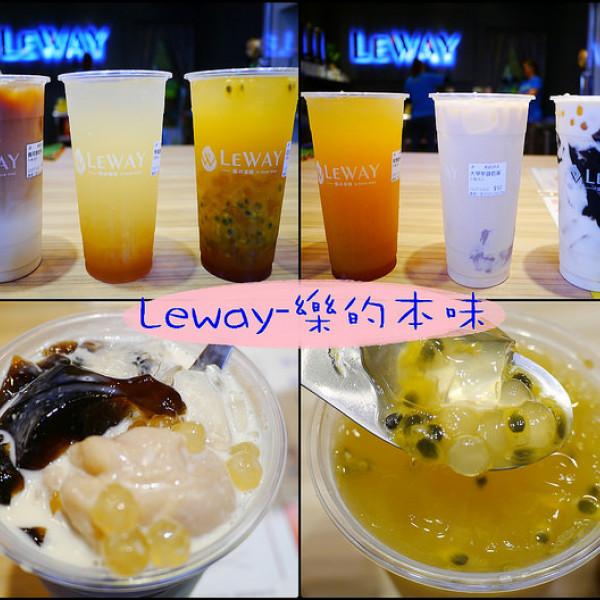 嘉義市 餐飲 茶館 LeWAY 樂の本味 (嘉義仁愛店)