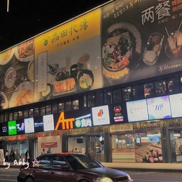 桃園市 餐飲 多國料理 多國料理 ATT筷食尚