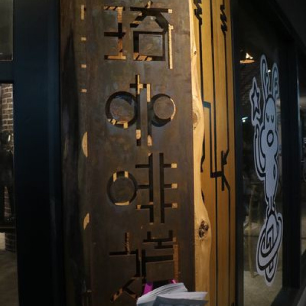 高雄市 美食 餐廳 異國料理 多國料理 ROJI麓琦咖啡道