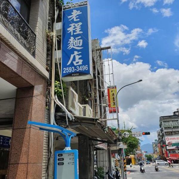 台北市 餐飲 台式料理 老程麵店