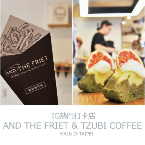 台北市 餐飲 速食 其他 And The Friet Taiwan 薯條專門店