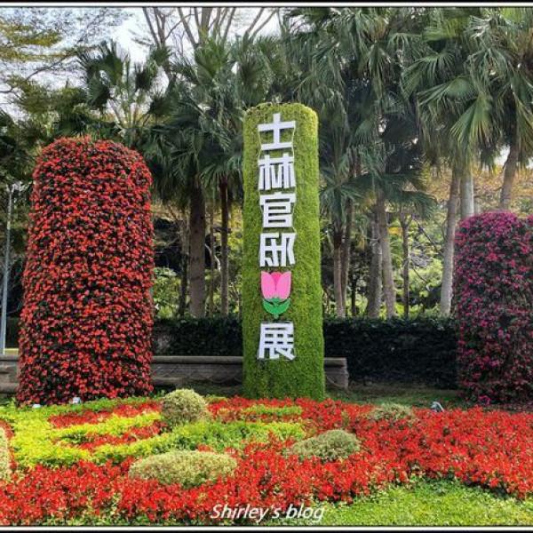 台北市 購物 士林官邸