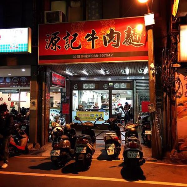 桃園市 美食 餐廳 中式料理 源記牛肉麵