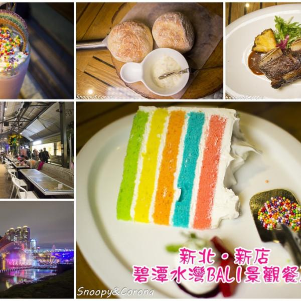 新北市 餐飲 多國料理 其他 水灣BALI碧潭店
