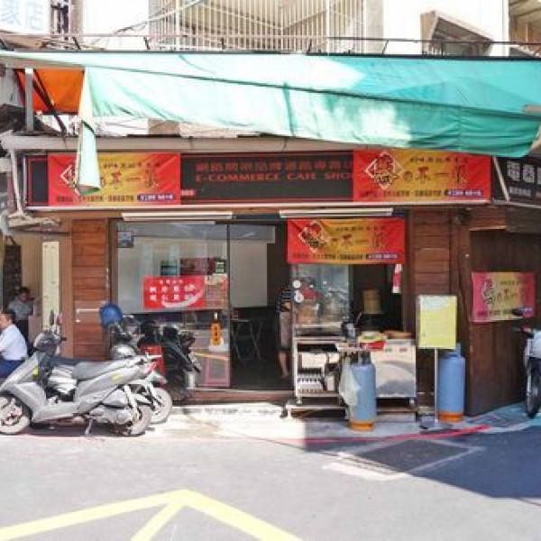 台北市 餐飲 麵食點心 蒸的不一樣(蒸餃專賣店)