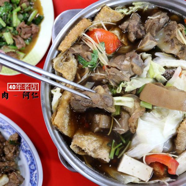 台南市 美食 餐廳 火鍋 羊肉爐 吳家羊肉 - 阿仁