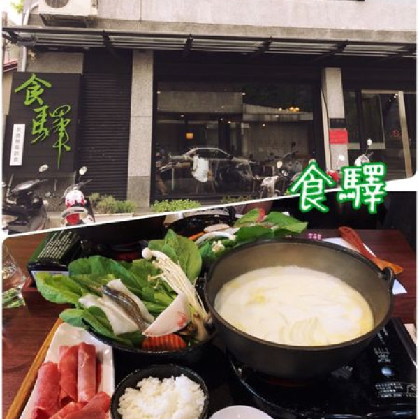 花蓮縣 餐飲 鍋物 火鍋 食驛