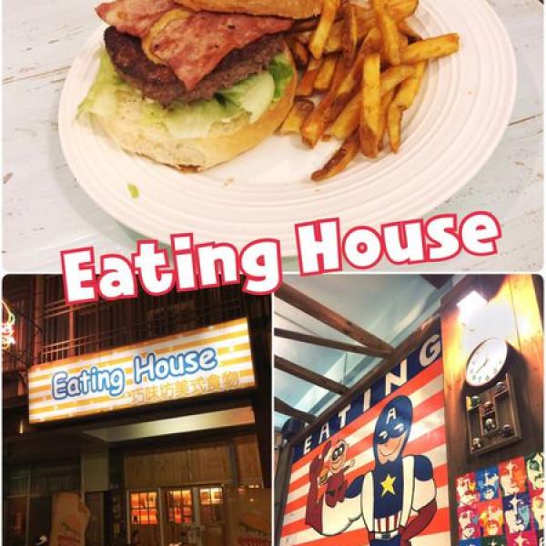 花蓮縣 餐飲 美式料理 Eating House