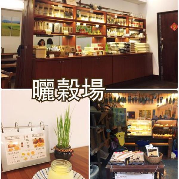 台東縣 餐飲 茶館 曬穀場