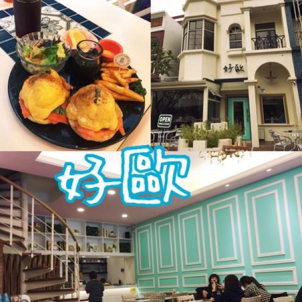 花蓮縣 餐飲 咖啡館 好歐