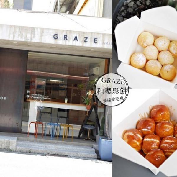 台南市 餐飲 飲料‧甜點 飲料‧手搖飲 和喫鬆餅