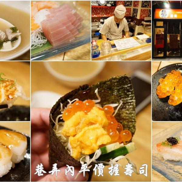 新竹市 餐飲 日式料理 壽司‧生魚片 桂冠壽司