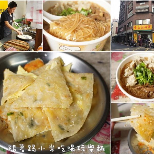 新竹市 美食 餐廳 中式料理 小吃 豐山芝麻蔥油餅