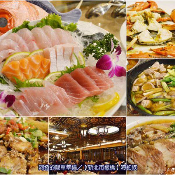 新北市 餐飲 台式料理 海釣族真味園