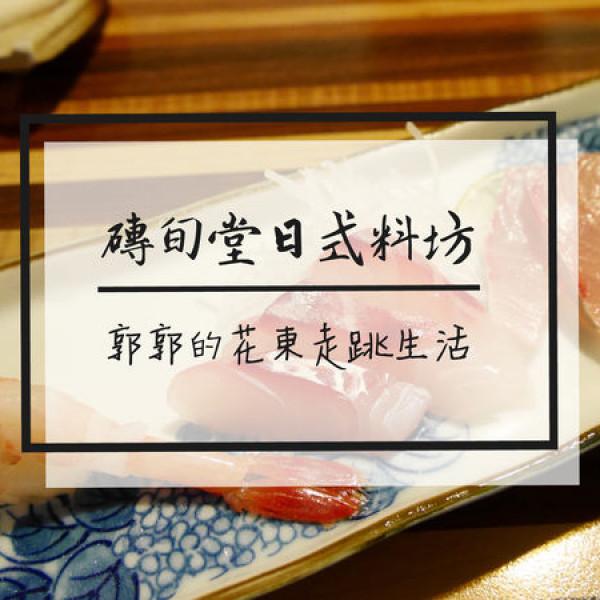 台北市 餐飲 日式料理 磚旬堂日式料坊