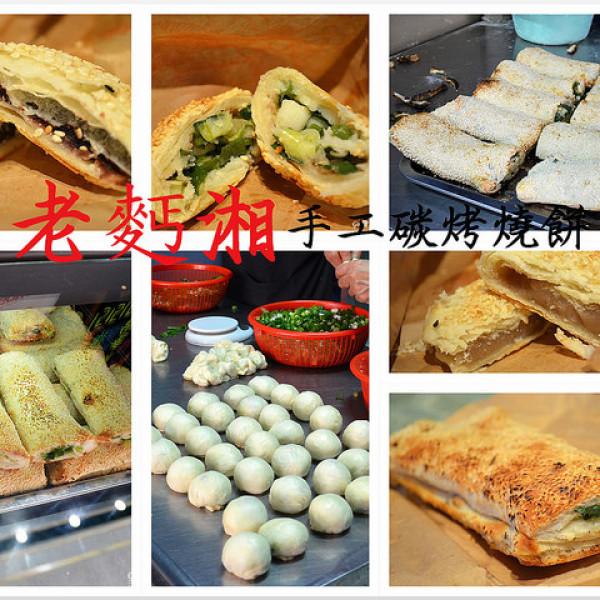 台北市 餐飲 台式料理 老麫湘手工碳烤燒餅