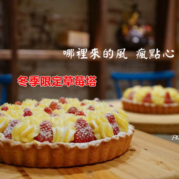 彰化縣 美食 攤販 甜點、糕餅 哪裡來的風 瘋點心