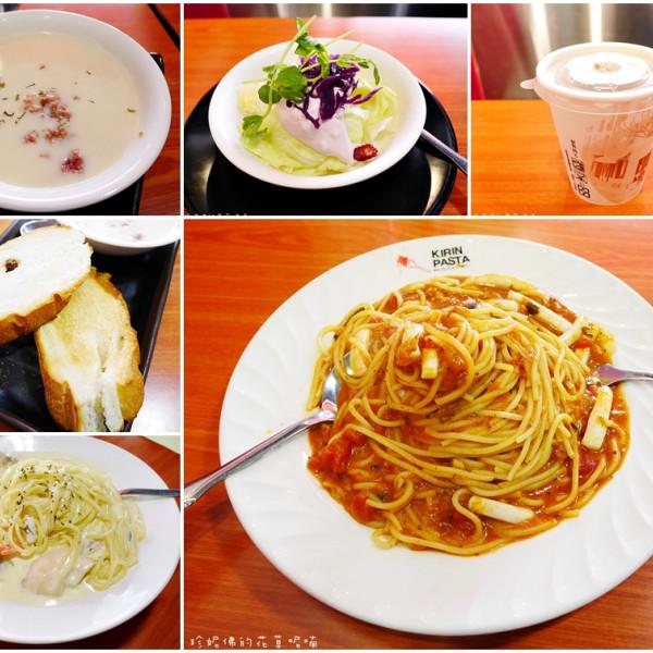 新北市 餐飲 義式料理 麵食主義kirin pasta新板店