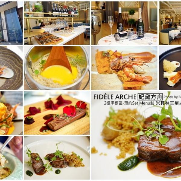 台中市 餐飲 多國料理 其他 妃黛方舟