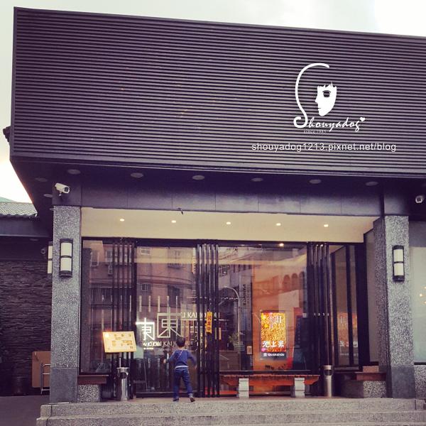 新北市 餐飲 日式料理 東街日式料理-鶯歌店