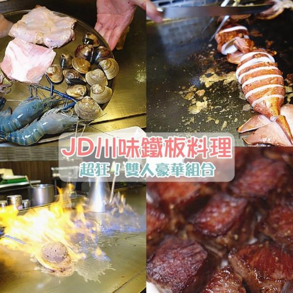 台中市 餐飲 中式料理 JD川味鐵板料理