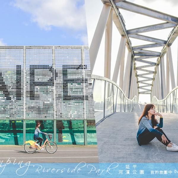 台北市 觀光 休閒娛樂場所 迪化運動公園跨堤景觀平臺