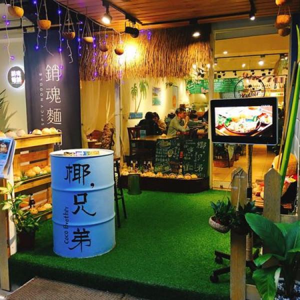 台北市 美食 餐廳 異國料理 泰式料理 Coco Brother