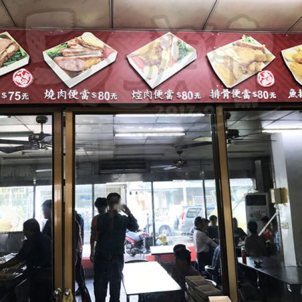 台東縣 餐飲 中式料理 源昌關山便當