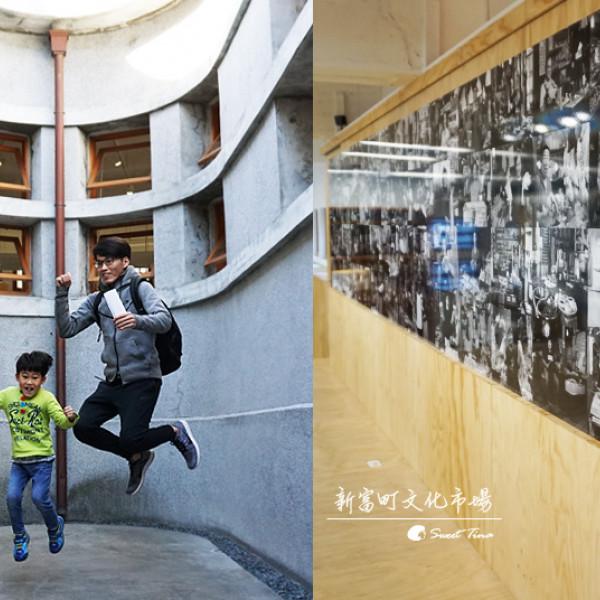 台北市 觀光 觀光景點 新富町文化市場U-mkt