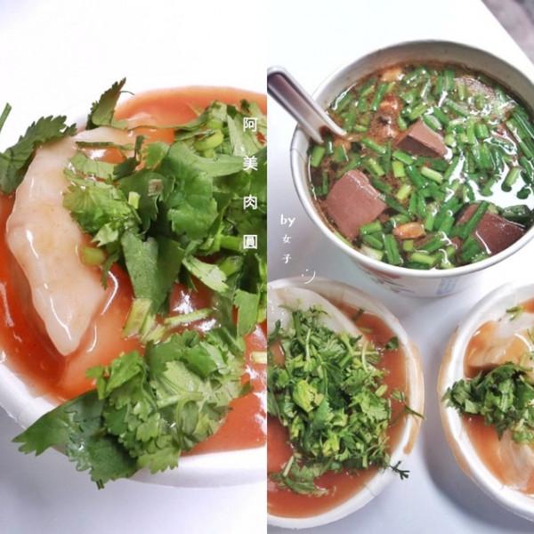 新北市 餐飲 台式料理 阿美肉圓
