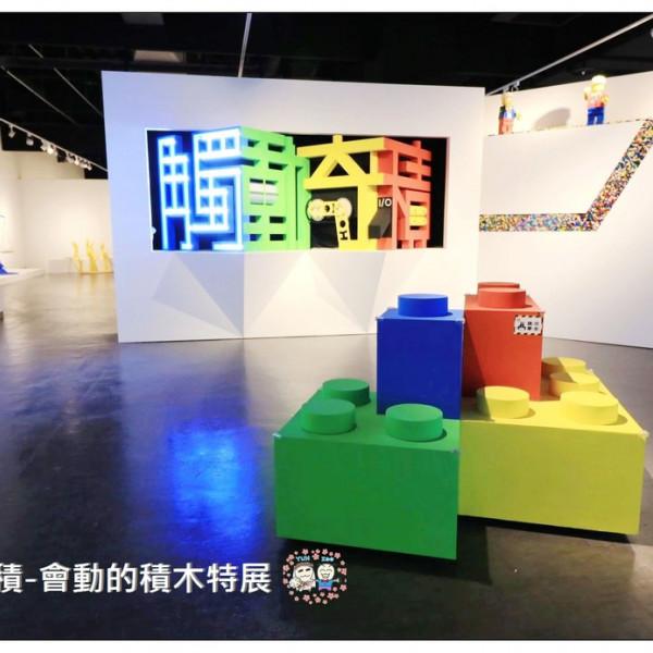 新北市 觀光 博物館‧藝文展覽 觸動奇積-會動的積木特展