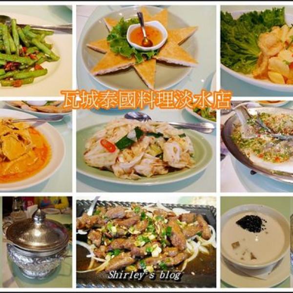 新北市 餐飲 泰式料理 瓦城泰國料理淡水店