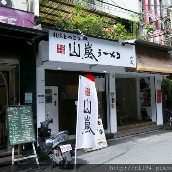 台北市 餐飲 日式料理 拉麵‧麵食 山嵐拉麵台灣分店