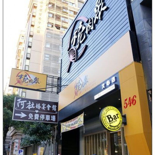 台中市 餐飲 燒烤‧鐵板燒 燒肉燒烤 燒肉眾 精緻炭火燒肉(台中文心店)