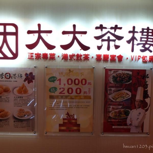 台北市 美食 餐廳 中式料理 粵菜、港式飲茶 大大茶樓(台北南京店)