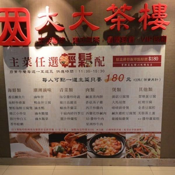 台北市 餐飲 港式粵菜 大大茶樓(台北南京店)