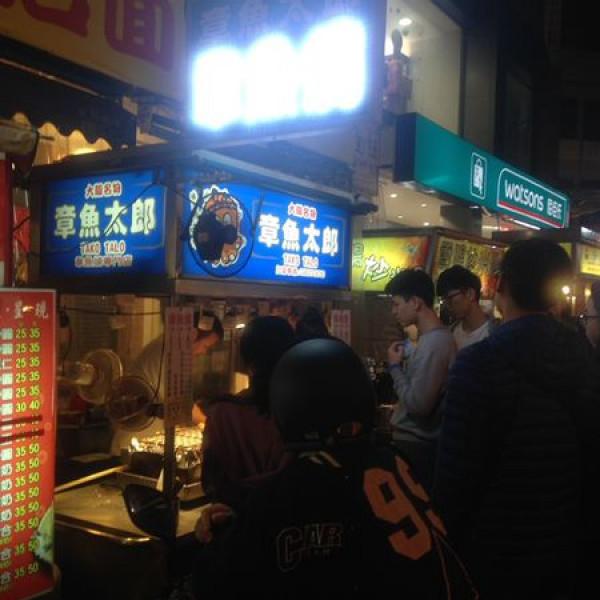 桃園市 餐飲 夜市攤販小吃 章魚太郎-中原夜市